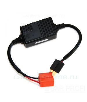 Обманки бортового компьютера H7 CarProfi CanBus, для светодиодных ламп головного света и птф