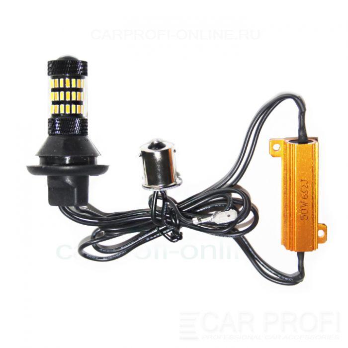 Штатные ДХО CarProfi CP - 4014 54SMD P21W  + поворотник, Rubber DRL (S25 / PY21W / 1156 / BaU15), Canbus (White/Yellow)