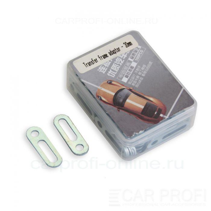 Монтажные пластины CarProfi CP-MP-30M для крепежа би-ксеноновых линз 30 мм (100 шт.)