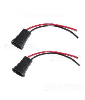 Разъем H11 CarProfi CP-SCT-H11F Female (пластиковый с проводами) 1 шт.
