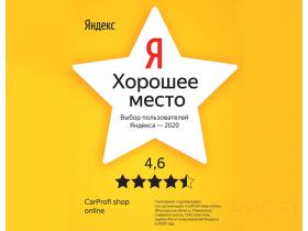 CarProfi shop online стал хорошим местом 2020 по мнению пользователей Яндекс
