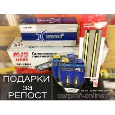Подарки за репост в нашей группе Вконтакте vk.com/carprofionline