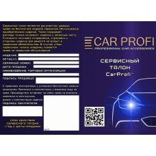Сервисный талон на продукцию компании CarProfi™